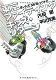 東京ファイティングキッズ・リターン―悪い兄たちが帰ってきた (文春文庫)