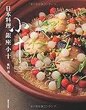 日本料理 銀座小十