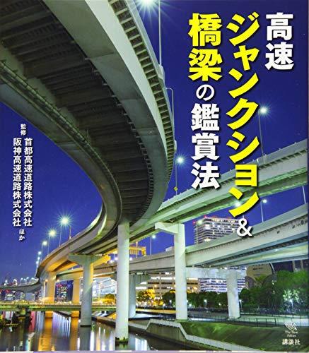 高速ジャンクション&橋梁の鑑賞法 (The New Fifties)