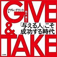 GIVE & TAKE 「与える人」こそ成功