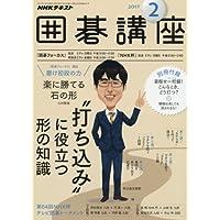 NHK囲碁講座 2017年2月号 [雑誌] (NHKテキスト)