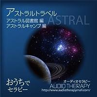オーディオセラピー「アストラル・トラベル」