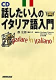 話したい人のイタリア語入門 [CD]