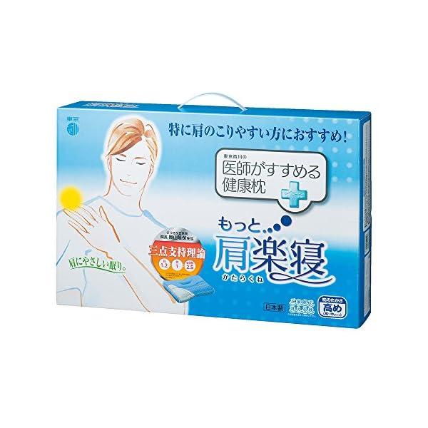 東京西川 枕 医師がすすめる健康枕 もっと肩...の紹介画像10