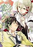 いなり、こんこん、恋いろは。(6) (角川コミックス・エース)