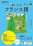 NHKラジオ まいにちフランス語 2017年 4月号 [雑誌] (NHKテキスト)