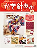 週刊 かぎ針あみ 2012年 2/8号 [分冊百科]