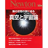 真空とインフレーション宇宙論―無の空間の謎に迫る (NEWTONムック)