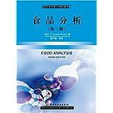 食品分析(第三版) (English Edition)