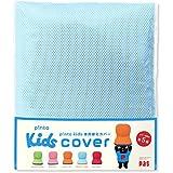 p!nto kids cover 全5色(子供の姿勢を考えたクッション 座布団(pinto kids)「ピントキッズ」専用替えカバー)[ブルー]
