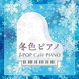 冬色ピアノ~J-POP Café PIANO <ドラマ・映画・J-POPヒッツ・メロディー>(仮)