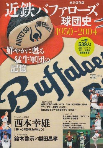 近鉄バファローズ球団史—1950ー2004 (B・B MOOK 833 スポーツシリーズ NO. 703)