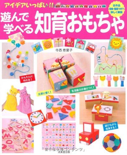 アイデアいっぱい! ! 遊んで学べる知育おもちゃの詳細を見る