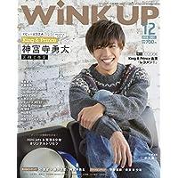 WiNK UP (ウインクアップ) 2018年 12月号