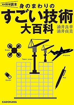 [涌井 良幸, 涌井 貞美]の雑学科学読本 身のまわりのすごい技術大百科