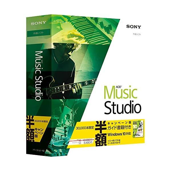 ACID Music Studio 10 半額キ...の商品画像