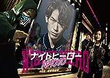 ナイトヒーロー NAOTO Blu-ray BOX【初回生産限定】