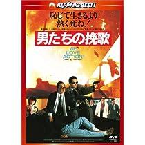 男たちの挽歌 <日本語吹替収録版> [DVD]