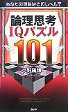 論理思考IQパズル101