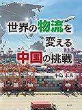世界の物流を変える中国の挑戦