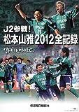 J2参戦!松本山雅2012全記録