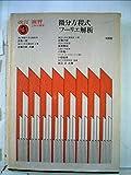 演習・工科の数学〈3〉微分方程式・フーリエ解析 (1974年)
