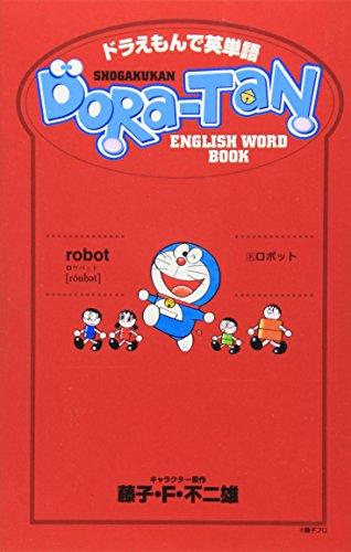 ドラえもんで英単語DORA‐TAN DORAEMON ENGLISH WORD BOOK (SHOGAKUKAN ENGLISH WORD BOOK)の詳細を見る