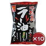 石垣島ラー油チップス 10袋セット