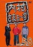 内村さまぁ~ず vol.58 [DVD]