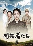 開拓者たち[DVD]
