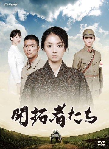 開拓者たち [DVD]