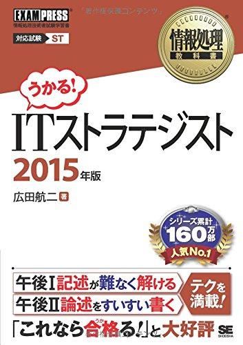 情報処理教科書 ITストラテジスト 2015年版の詳細を見る