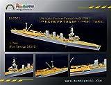 1/700日本海軍 軽巡洋艦 「多摩」(1942)(エッチング7枚入)