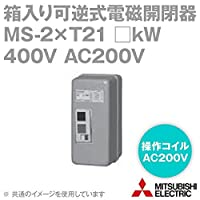 三菱電機 MS-2×T21 1.5kW 400V AC200V 2a2b×2 箱入り可逆式電磁開閉器 (補助接点: 2a2bX2) (代表定格18A) (ねじ取付) (充電部保護カバー) (TH-T25使用) NN