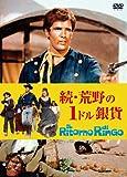 続・荒野の1ドル銀貨 [DVD]