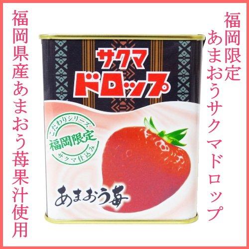 福岡限定 サクマ あまおう苺 ドロップ 【あまおう苺果汁100%使用】