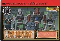 ドラゴンボール カードダス 第33弾 No.15 フリーザ軍