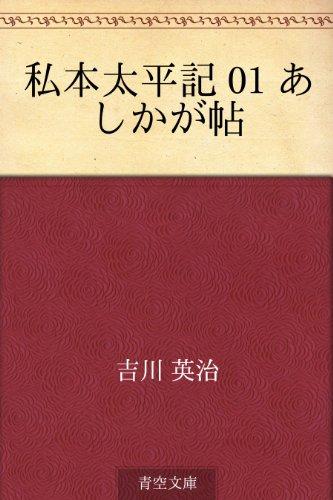 私本太平記 01 あしかが帖の詳細を見る