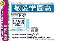 敬愛学園高校【千葉県】 合格模試C1~10(セット1割引)