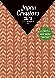 ボーンデジタル カラーズ ジャパン・クリエイターズ2015の画像