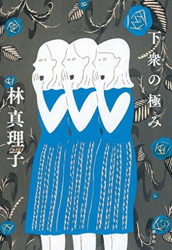 下衆の極み (文春e-book)