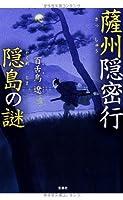 薩州隠密行 隠島の謎 (宝島社文庫 「この時代小説がすごい!」シリーズ)
