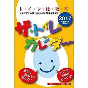 【実用】【2017年カレンダー】ザ・トイレカレンダー 250088