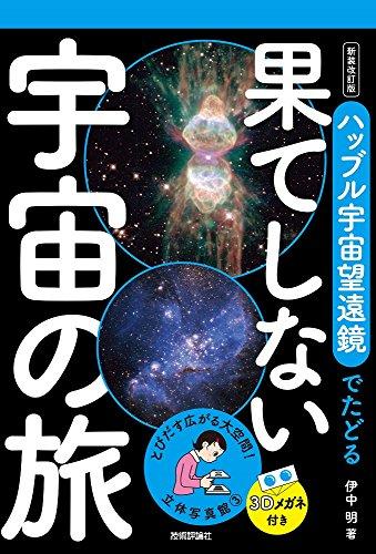 立体写真館3 新装改訂版 ハッブル宇宙望遠鏡でたどる果てしない宇宙の旅