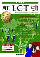 茅ヶ崎方式・月刊LCT12号
