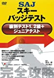 SAJスキーバッジテスト 級別テスト1、2級+ジュニアテスト (DVD) (<DVD>)