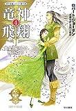 竜神飛翔〈4〉黄金のツルは飛び立つ―「時の車輪」シリーズ第11部 (ハヤカワ文庫FT)