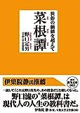 世俗の価値を超えて—菜根譚 (鉄筆文庫)