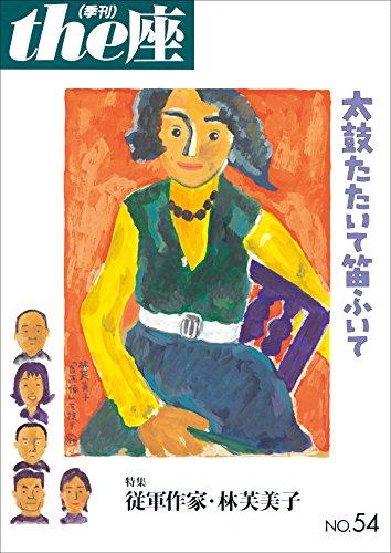 the座 54号 太鼓たたいて笛ふいて(2004) (the座 電子版)