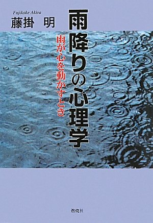 雨降りの心理学—雨が心を動かすとき
